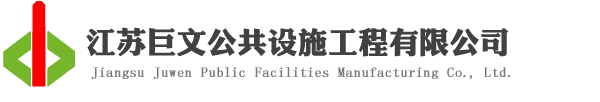 江苏巨文公共设施工程有限公司专业提供公交候车亭、公交车站台、候车亭制作、公交站台制作、滚动灯箱、指路牌、阅报栏制作、阅报栏灯箱、路牌制作