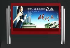 产品中心-小区广告牌DS-XQ-14
