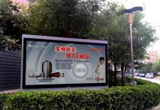 产品中心-小区广告牌DS-XQ-5