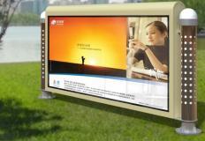 产品中心-小区广告牌DS-XQ-8