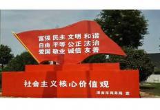 产品中心-社会主义核心价值观011