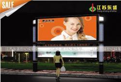 阅报栏/滚动灯箱生产-城市夜景阅报栏DS-Y-002
