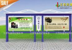 景观宣传栏-景观宣传栏 DS-X-036