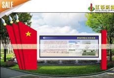 景观宣传栏-景观宣传栏 DS-X-037