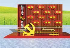党建社会主义价值观-党建核心价值观HS-0019