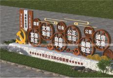 党建社会主义价值观-党建核心价值观HS-0025